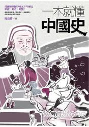 一本就懂中國史