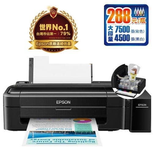 EPSON L310 高速單功能連續供墨印表機