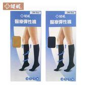 *醫材字號*【健妮】醫療彈性半統襪-靜脈曲張襪(男女適用)