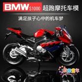 摩托車模型 兒童玩具摩托車小模型男孩仿真賽車車模合金聲光機車玩具擺件 多款可選 交換禮物