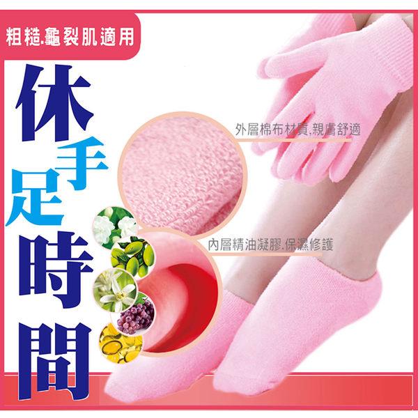 【手足粗糙.龜裂肌適用】夜間滋潤修護護手套/護足套(凝膠型)一對入 [49426]