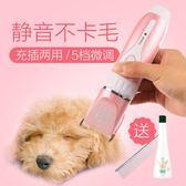 耐威克狗狗剃毛器泰迪充電式剃毛小狗狗推子電推剪寵物推毛器