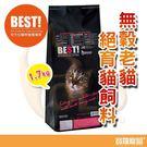 BEST冠全 無穀老貓&絕育貓飼料 1.7kg【寶羅寵品】