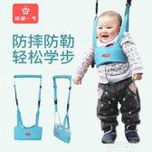 添娣一號寶寶學步帶嬰兒防走失帶防摔防勒四季通用小孩牽引夏透氣『潮流世家』