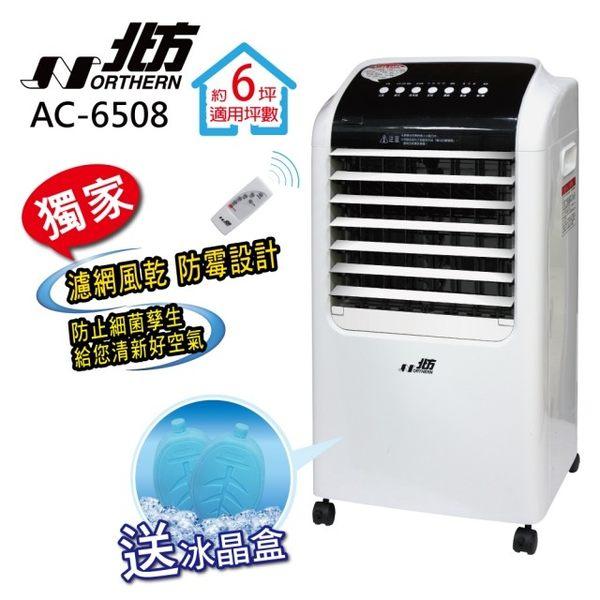 北方 移動式冷卻機 AC-6508  缺水自動斷電保護功能 AC6508 水冷扇 水冷器 水冷器
