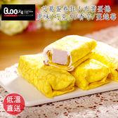 【艾葛蛋捲狂人】布蕾蛋捲1盒口味任選(原味/巧克力/香芋/蔓越莓)