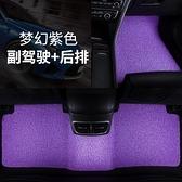 汽車腳墊 絲圈汽車腳墊副駕駛後排腳踏通用地毯式防滑耐磨可裁剪車墊子專用