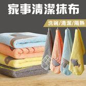 家事清潔抹布 抹布 清潔布 布 掛勾 毛巾 吸水 二合一 清潔抹布 廚房用品 廁所 浴室【歐妮小舖】