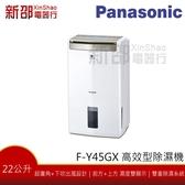 *~新家電錧~*【Panasonic國際牌 F-Y45GX】22L 高效型除濕機 #現貨熱銷中