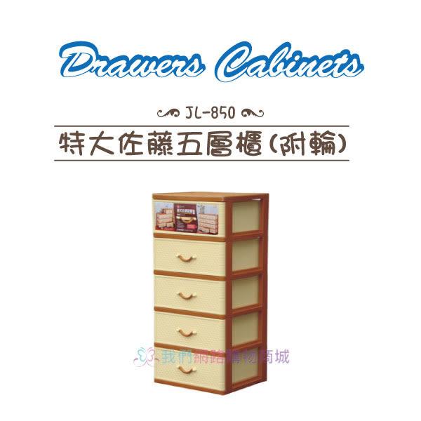 【我們網路購物商城】聯府 JL-850 特大佐藤五層櫃(附輪) JL850 收納櫃 置物櫃 抽屜櫃