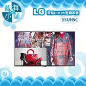 LG 樂金 Ultra HD 55UH5C 55型 智慧UHD大型顯示器 戶外電子看板