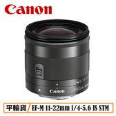 送保護鏡清潔組 3C LiFe CANON EF-M 11-22mm F4-5.6 IS STM 鏡頭 平行輸入 店家保固一年