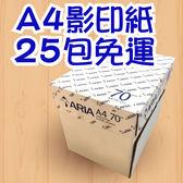 25包免運 A4 影印紙 aria 70磅 一包500張