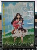 挖寶二手片-0B01-126-正版DVD-動畫【狼的孩子雨和雪】-怪物的孩子-細田守作品(直購價)