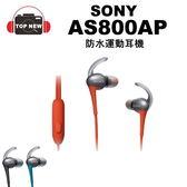 SONY MDR-AS800AP 耳機 【台南-上新】 高音質 運動 防水 可講電話 公司貨 AS800AP