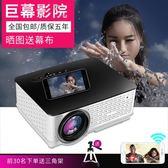 2018新款 led投影 小型手機投影儀家用安卓智慧投影蘋果 晶彩生活LX