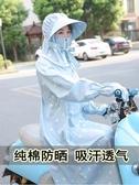 防曬罩衫騎車女夏季全身電動車中長款純棉防紫外線摩托車遮陽衣披肩【快速出貨八折下殺】