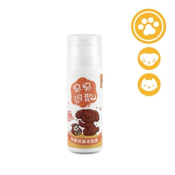 【寵】臭臭退散!寵物用天然草本木酢乳膏30g【#50101】