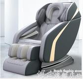 按摩椅 按摩椅家用全身小型多功能自電動老人零重力太空豪華艙沙發器LX7月特惠