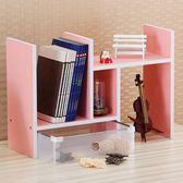 書架簡易桌上學生用兒童書架創意桌面置物架省空間簡約辦公收納櫃 HM 范思蓮恩