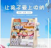 兒童小書架 實木兒童書架書櫃幼兒園圖書架簡易繪本架卡通玩具收納架 MKS 歐萊爾藝術館