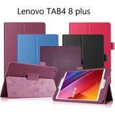 Lenovo TAB4 8 plus LTE 8吋平板專用荔枝紋可立式平板皮套(TB-8704X)