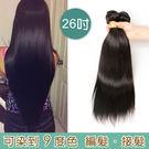 100%真髮髮廉優質健康原生髮-26吋65公分/十字編髮接髮/美髮批發【RA-26】☆雙兒網☆