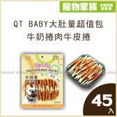 寵物家族-【買大送小】QT BABY大肚量超值包-牛奶捲肉牛皮捲45入-送愛的獎勵零食*1(口味隨機)