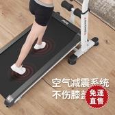 跑步機多功能走路走步機折疊靜音家用款小型簡易減肥健身器材 YXS新年禮物