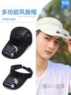 帶風扇的帽子男女太陽能充電防曬遮陽多功能大風力成人頭戴風扇帽 夏季狂歡