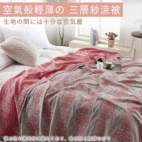 色織無印三層紗涼感被 / 冷氣毯 / 空氣毯/超大尺寸掛蓋毯 (200x230cm) 宮廷紅