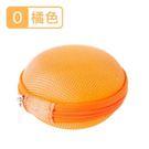 耳機收納盒(橘/O)