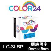 【COLOR 24】for EPSON LC-3LBP / LK-3LBP 藍底黑字相容標籤帶(寬度9mm) /適用 LW-K400/LW-200KT/LW-220DK