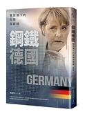 (二手書)鋼鐵德國:難民潮下的危機與轉機