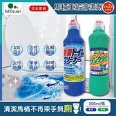 2瓶任選超值【日本MITSUEI美淨易】酸性重垢強效洗淨馬桶清潔劑*2綠瓶-酸性重垢(50