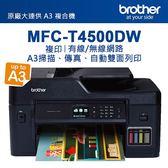 ◤公司貨◢ Brother MFC-T4500DW原廠大連供A3多功能複合機