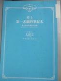 【書寶二手書T1/進修考試_XGB】考上第一志願的筆記本_太田文