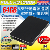 Full HD 1080P 長效行動電源造型微型針孔攝影機 (含64GB記憶卡)