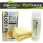 【車寶貝推薦】CARALL 超光澤鍍膜劑(全車系) 2089