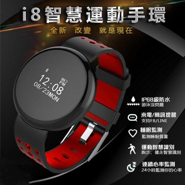 現貨 現貨 I8智慧手環 IP68防水級 睡眠監測 智慧手錶 藍芽 計步