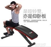 速立達仰臥板仰臥起坐健身器材家用收腹機腹肌板啞鈴凳多功能折疊MBS『潮流世家』