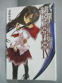 【書寶二手書T7/言情小說_GQF】緋彈的亞莉亞4_赤松中學