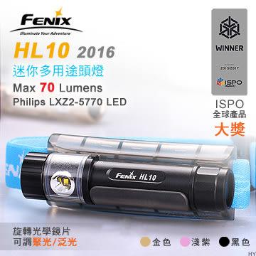 Fenix HL10 2016 迷你多用途頭燈【AH07193】聖誕節交換禮物 i-Style居家生活
