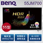 [BenQ 明基]55型 4K智慧藍光液晶電視顯示器+視訊盒 55JM700+DT-145T