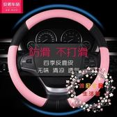 雙11購划算-專用汽車方向盤套四季夏通用型新品正韓可愛防滑粉色男女把套寶馬