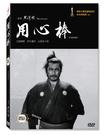 新動國際【用心棒】Yojimbo 高畫質...