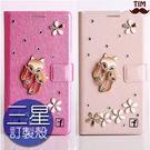 三星 S9 S8 Note9 Note8 A8 A6+ J2 Pro 7Prime J8 J4 J6 水晶動物 水鑽皮套 手機殼 手工貼鑽
