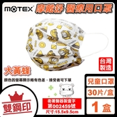 (雙鋼印) 摩戴舒 MOTEX 兒童醫用平面口罩(大黃蜂) 30入/盒 (台灣製造 CNS14774) 專品藥局 【2016991】