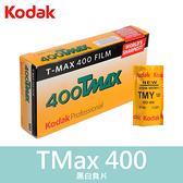 【一捲】【效期2021年06月】TMax400 黑白 120底片 柯達 Kodak T-Max TMAX 400 度