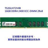 【新風尚潮流】 創見 伺服器 工作站 用 ECC 記憶體 DDR4-2400 16GB TS2GLH72V4B